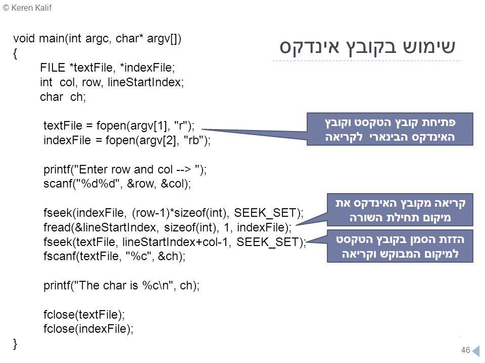 שימוש בקובץ אינדקס void main(int argc, char* argv[]) {